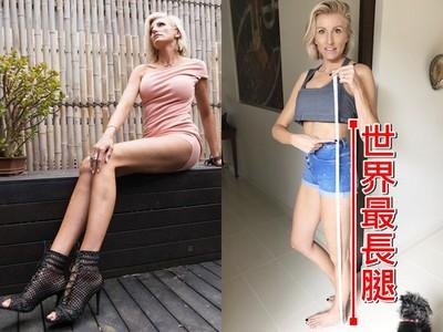 131公分長腿曾讓她好自卑 辣媽受封「人肉摩天樓」卻求職困難…