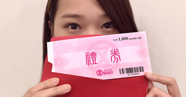 sogo禮券(app行銷用)