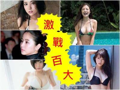 日本2016百大巨乳女星 女生看了也忍不住好想摸一下..