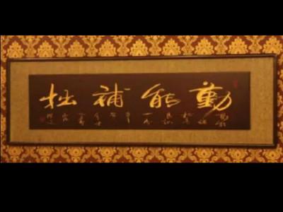 杜甫能動!中國3大奇葩墨寶 看錯不該檢查視力,而是腦子