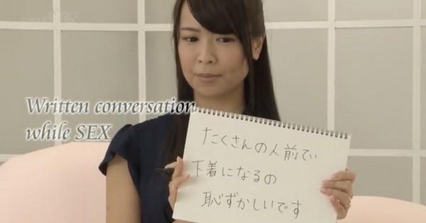 日本,AV,sod,啞巴,女優,做愛,寫字