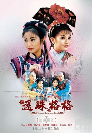 ▲由趙薇、林心如和蘇有朋主演的《還珠格格》,是許多影迷心中的經典。(圖/翻攝自微博)