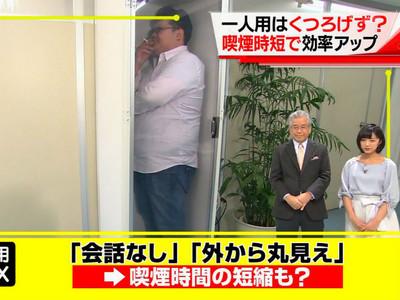 虧慘!日本推室內吸菸室,抽菸者沒人權整個被「看扁」