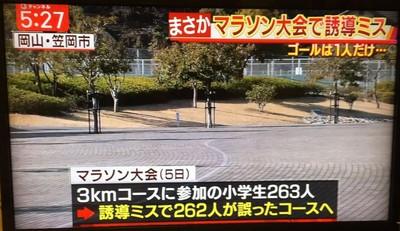 日本小學舉辦馬拉松,263人參加 終點卻只看到1人...?