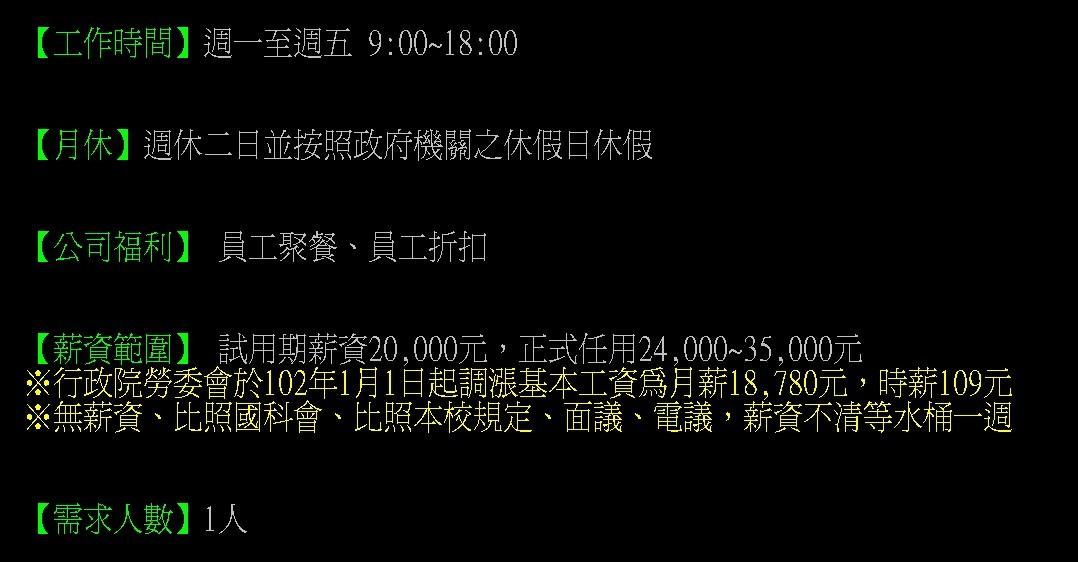 樸實股份有限公司,超人助理,20K,PTT