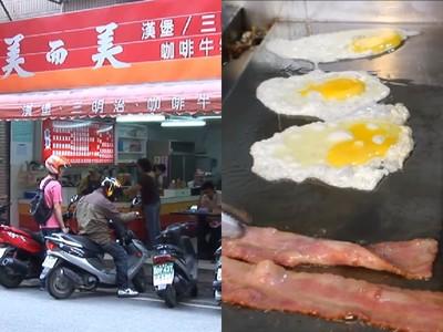 台灣「美而美」坐穩早餐霸主30年,崛起原因居然是麥當勞?!