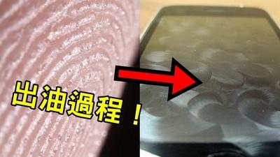 超紓壓「手指出油」縮時攝影...看完就知為啥手機擦不乾淨