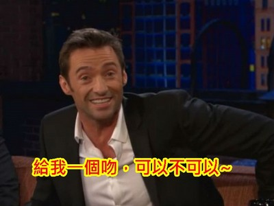 「金鋼狼」休傑克曼超愛秀中文 唱《給我一個吻》影片再度瘋傳