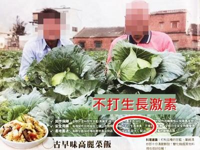 老農笑捧高麗菜強調無生長激素 網轟「全X鬼扯要有限度」