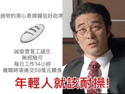誰說台灣年輕人是草莓?5大論點證:社會歧視、雇主設陷阱