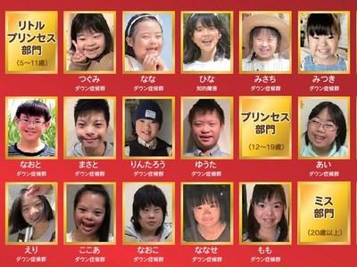 日本辦「身心障礙者選美賽」,門票3000被轟撈錢「現代怪人秀」