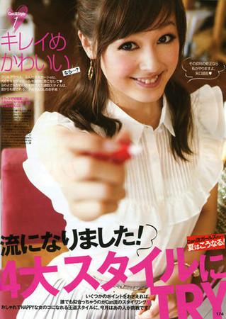 久住小春退出早安少女組,現任雜誌《CanCam》專屬模特兒。(圖/翻攝自CanCam)