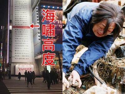 低於此高度全淹!防災廣告僅8字,勾起日本311海嘯慘痛回憶
