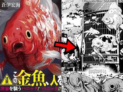 類伊藤潤二漫畫《澀谷金魚》 游在空氣中的魚把人都吃光拉www