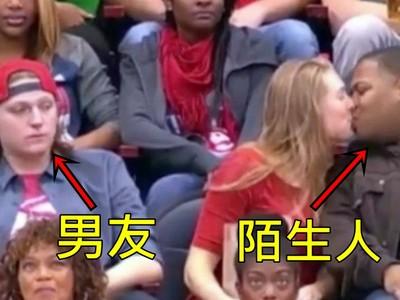 現世報!男看NBA「不甩女友」,她直接轉頭吻陌生人