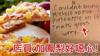 披薩加鳳梨讓店員好想吐 43%網友覺得「夏威夷口味」邪魔歪道