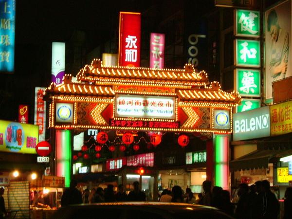 饒河,饒河街,饒河夜市(圖/翻攝Wiki CC2.0)