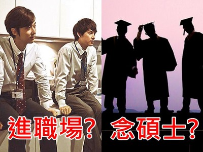 「碩6生」嘆求職路被論文拖垮!網嗆:不是名校根本沒用
