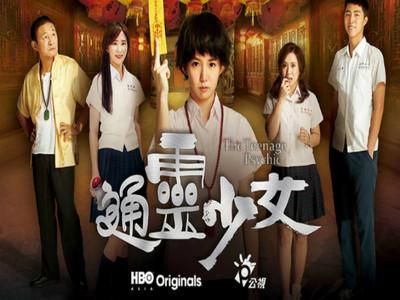 瑤瑤「通靈少女」登上HBO頻道,亞洲23國都能聽她說閩南語!