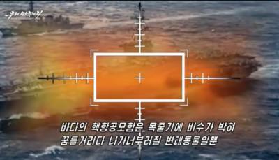 北韓官媒播燃燒美國航母嗆美國