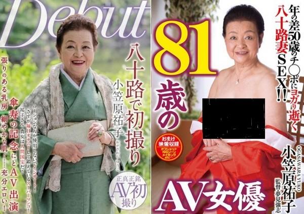 Av 女優 代 80