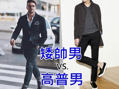 「矮帥男vs.高普男」實訪百名女大生,兩者票數差距也太大!