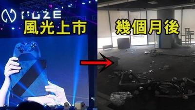 遊戲機公司「一夜變廢墟」 中國玩家泣:支持國貨卻換來主機變磚