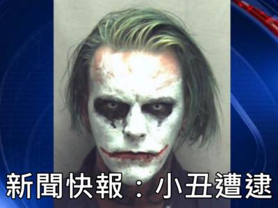 Cosplay犯了「面具罪」 扮Joker帥男當街被警銬走
