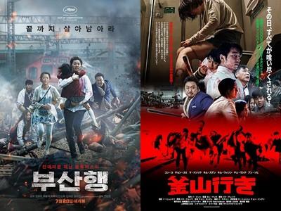電影海報日本復古風一改,每部韓國片瞬間驚悚指數翻倍啦