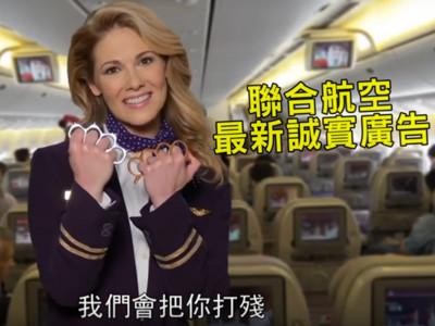 誠實版聯合航空廣告出爐 帶指虎空姐屌嗆「不下機就爆你頭」