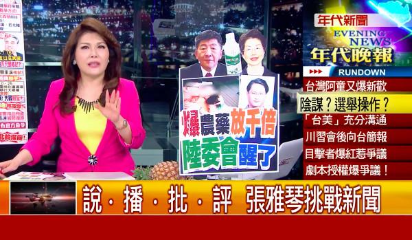台灣-張雅琴挑戰新聞-20180619