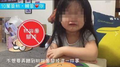 4歲童求鰻魚媽「不要關粉絲團」