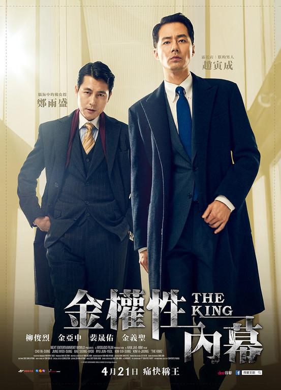 韓國電影《金權性內幕》劇照。(圖/得藝文創提供)