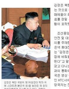 金正恩選用hTC手機 宏達電:沒賣北韓 ,謝謝捧場