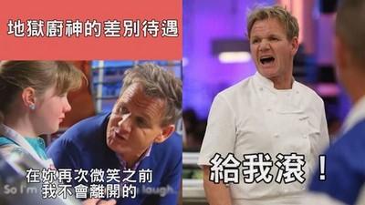地獄廚神「評小孩廚藝」超溫柔!對人差別待遇卻被網友讚爆