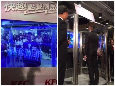 香港肯德基推「聲控點餐機」 玩起來像八分音符
