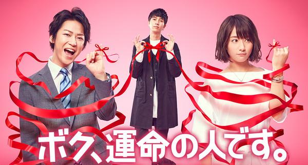 龜梨和也最新日劇主演《真命天菜》。(圖/翻攝自日本電視台)
