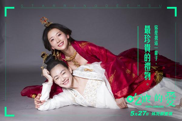 林志玲、小S《吃吃的愛》劇照。(圖/凱擘影藝提供)