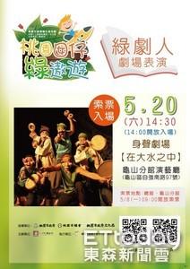 身聲劇場桃園表演 5/8免費索票