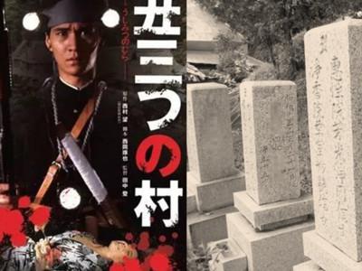 日本推理作家最愛的「恐怖村落」 一夜屠村原來不是傳說