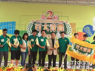農委會輔導百大青農 第二屆展現「食尚農業」成果
