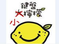 鍵盤小檸檬