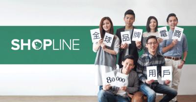 SHOPLINE供平台開店還兼電商顧問