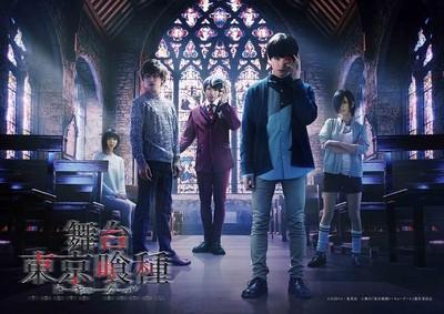 《東京喰種》動漫舞台劇、真人電影暑假齊發