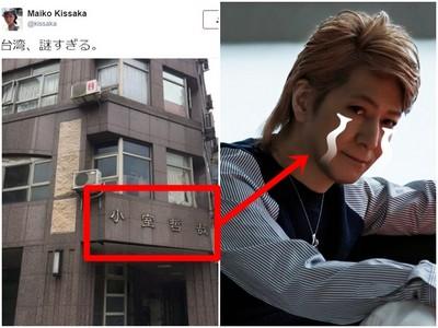 台灣人住「小室哲哉」日人嚇傻!建商不要亂拿別人名字命名大樓啊!