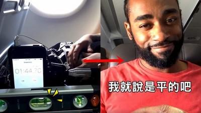 地球不是圓的!NBA球星搭飛機拍水平儀證明 一路平坦讓他好得意