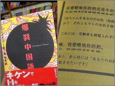 我要餵他你的奶!《爆裂中國語》教壞讀者,但日本人越學越嗨