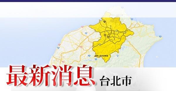 快訊,最新消息,示意圖,台北,台北市