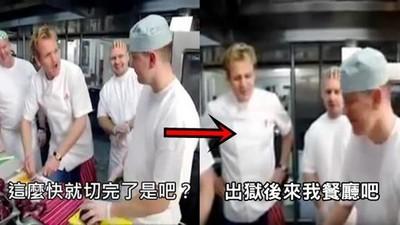 地獄廚神監獄教做菜「反被慘電」 戈登要他出獄後直接來上班