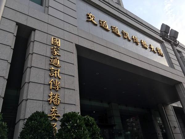 ▲NCC大樓(圖/林睿康記者攝)